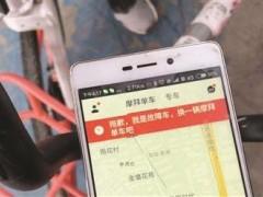 骑车前先检查 你骑到的共享单车真的安全吗?