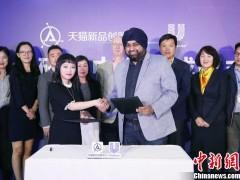 联合利华与天猫新品创新中心揭幕大健康联合研发中心