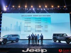 Jeep全新7座大指挥官正式上市售2…