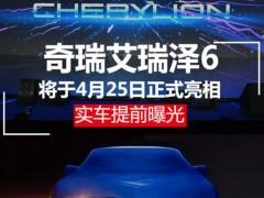 奇瑞艾瑞泽6实车提前曝光将于4月25日正式亮相