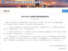 杭州2020年一次性增加2万个小客车指标