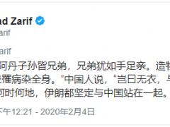 【他说战疫】外媒谈中国与中东国家:新冠肺炎疫情拉近彼此关系